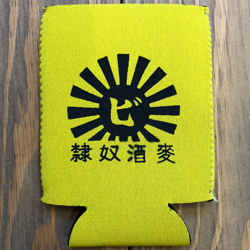 beerslave,mugisyu,coozie,yellow,top