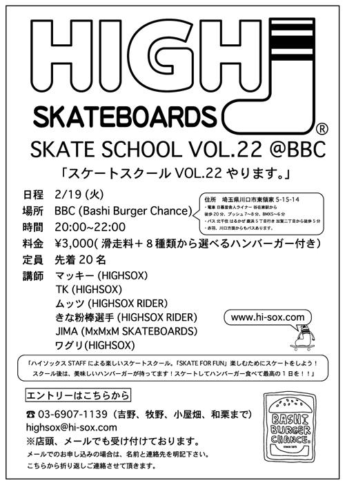 highsox,skate,school,22,blog(1)