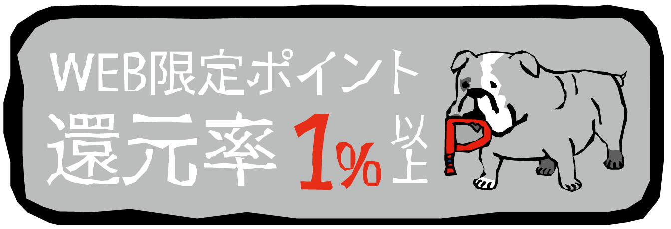 WEB限定ポイント還元率2%以上