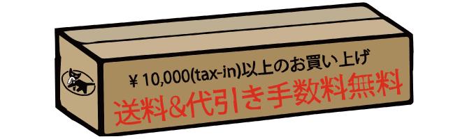 1万円以上のお買い上げで送料&代引き手数料無料