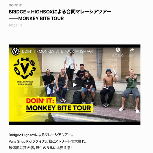 BRIDGExHIGHSOX TOURの映像公開!!