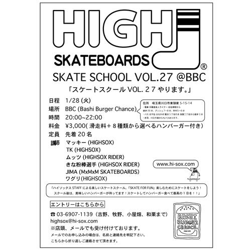 ハイソックススケートスクールVOL.27やります。