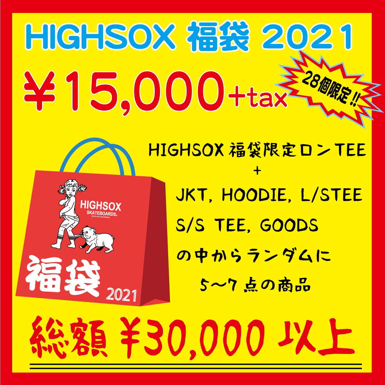 HIGHSOX福袋2021先行発売開始!!