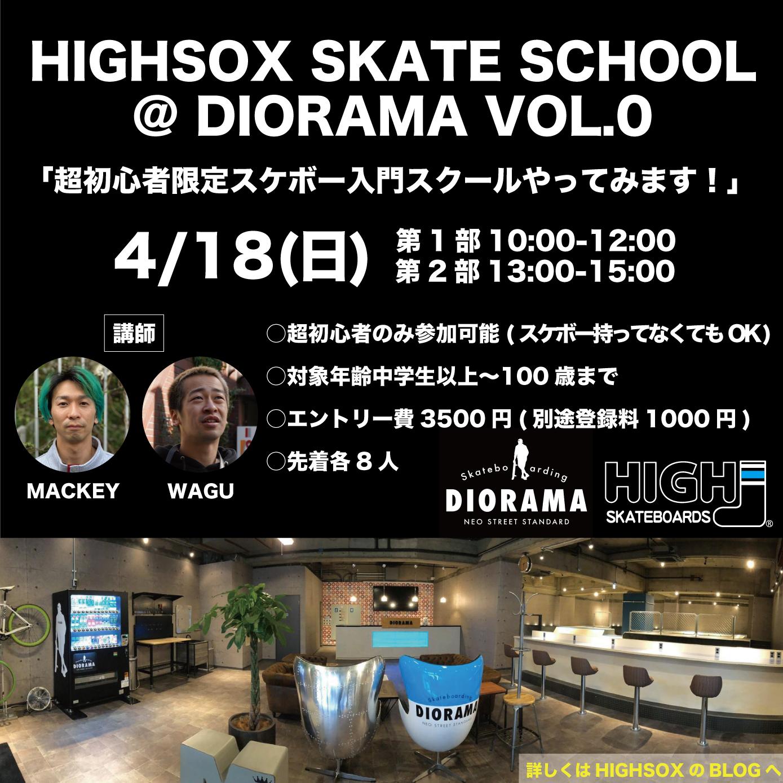 4/18 DIORAMA SCHOOL 募集開始!